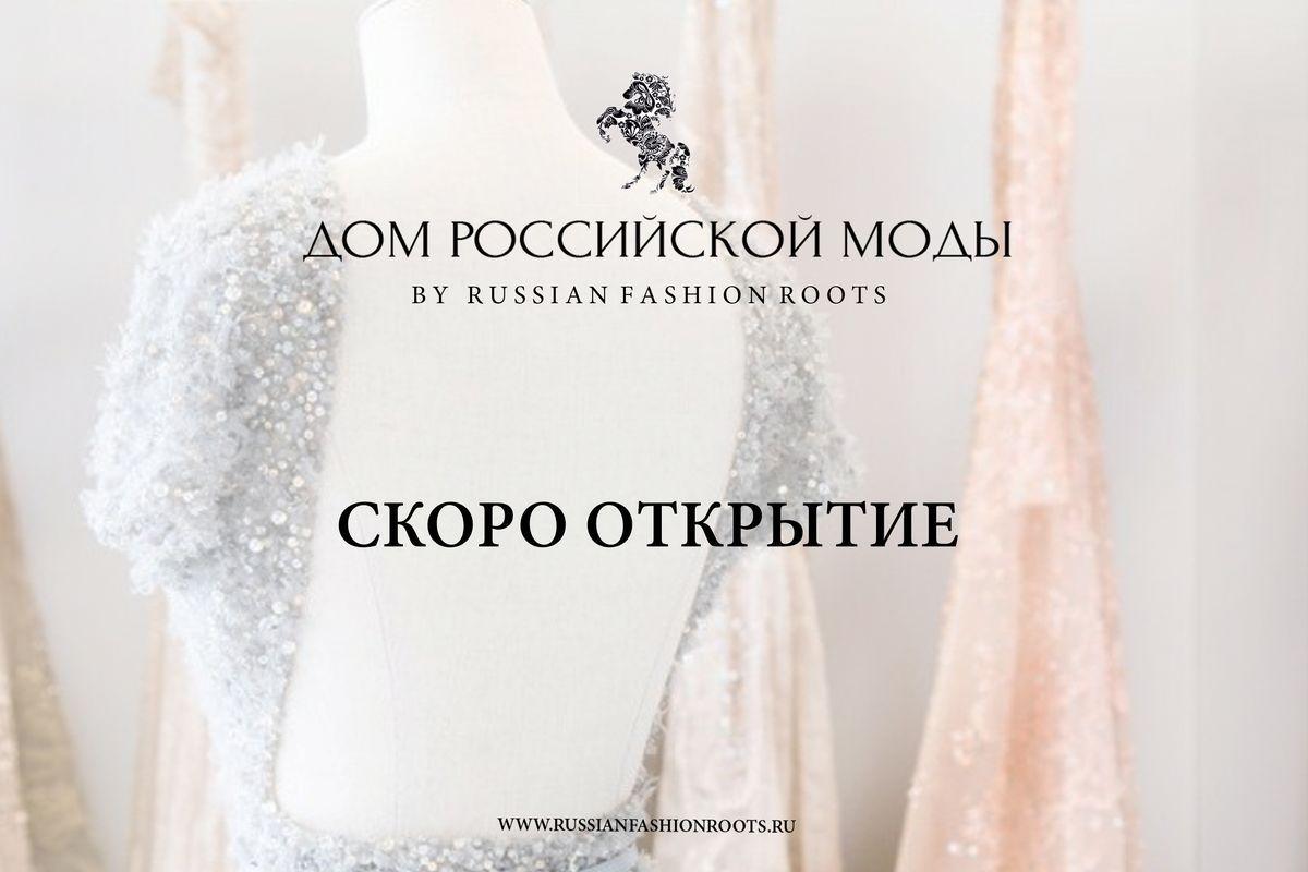 На третьем этаже ТРЦ Афимолл открылся «Дом Российской моды»